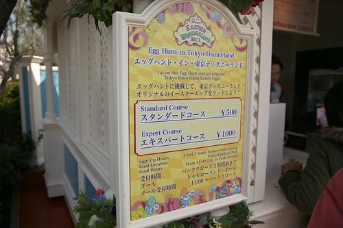 エッグハント・イン・東京ディズニーランド