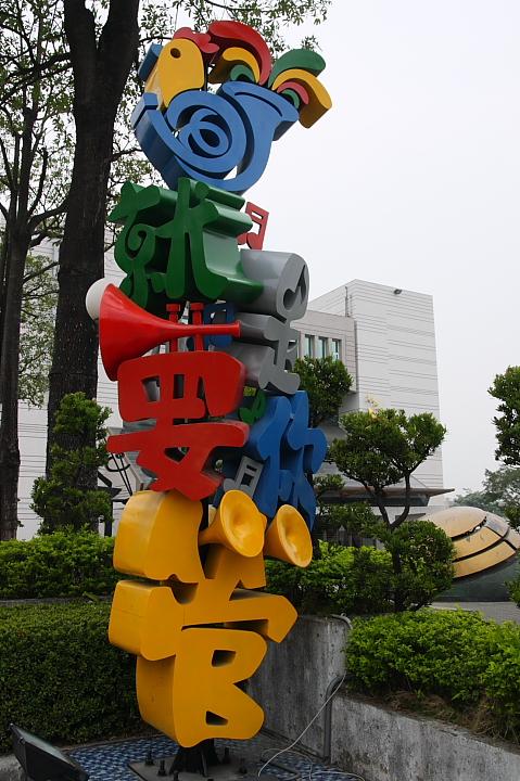 嘉義市文化中心001