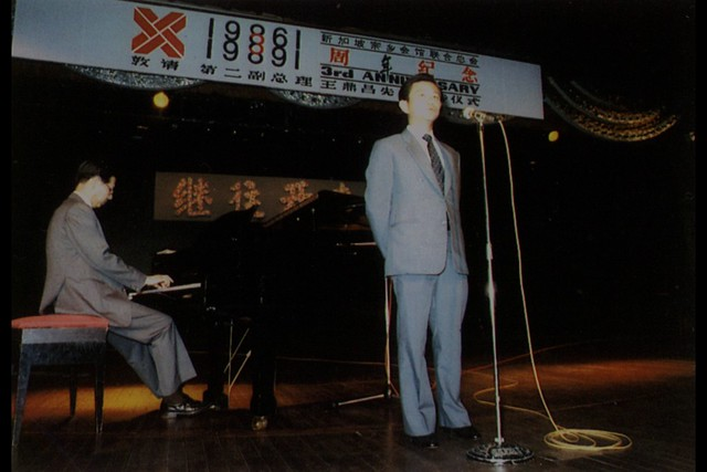1989 – Singing at a Fund Raising Dinner with then-DPM ONG TENG CHEONG playing the piano
