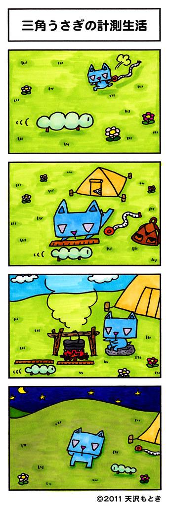 むー漫画13_三角うさぎの計測生活