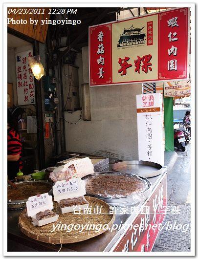 台南市_許家芋粿20110423_R0019168