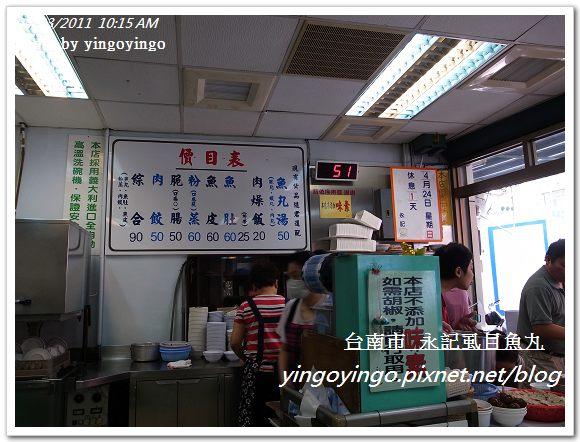 台南市_永記虱目魚丸20110423_R0019146