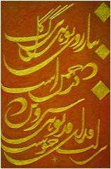 Painting&Persian calligraphy (Hamid M.) Tags: light color colour art colors beauty painting persian google iran persia canvas iranian calligraphy tehran pars  caligraphy               paintingcalligraphy