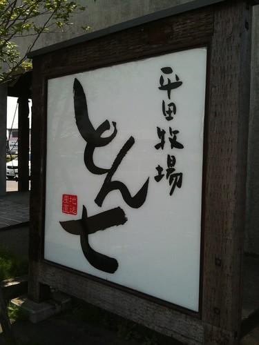 平田牧場 とん七