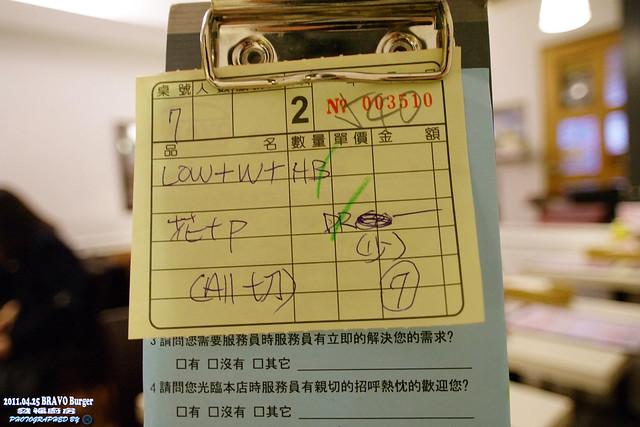[台北]來去吃好料之BRAVO BURGERS (DA15) 慶祝千篇發文20110607