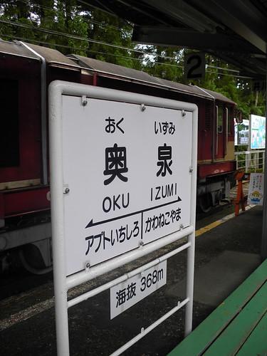 ooigawa_27