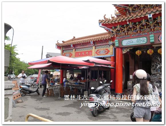 雲林斗六_斗六郵局旁拉仔麵20110626_R0040494