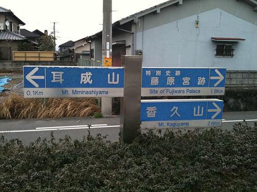 耳成山@大和三山サイクリング-02