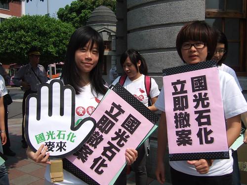 「永續溼地或國光石化?台灣的選擇是什麼?」青年反國光記者會  4/8/2011