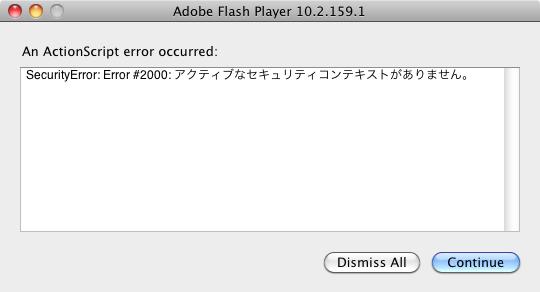 SecurityError: Error #2000: アクティブなセキュリティコンテキストがありません。