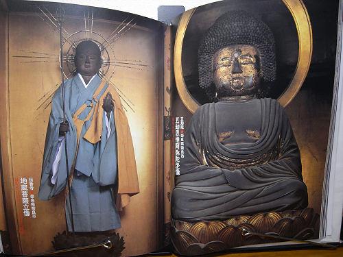 書評『日本の秘仏』-06