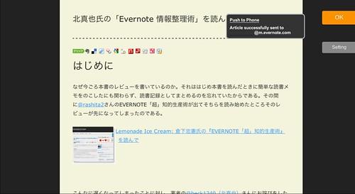Evernoteに転送