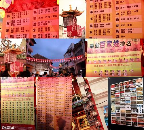 2011辛卯百兔喜迎春新春文化庙会2