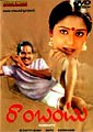 Rambhantu Telugu Movie
