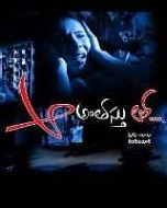 Aa Anthasthulo  Telugu Movie