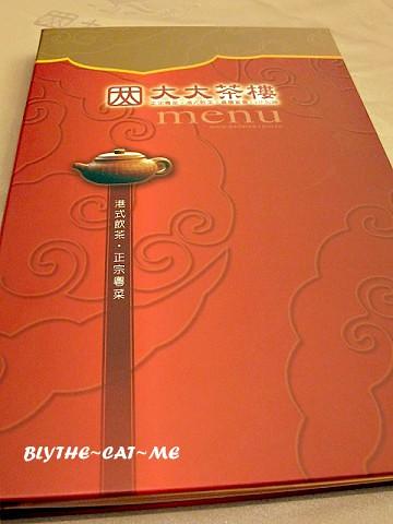 大大茶樓 (7)