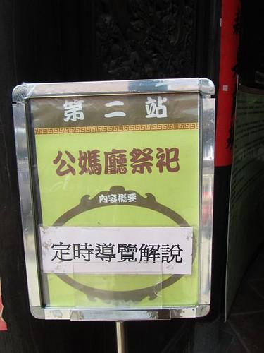 2011花博-林文泰古厝-公媽廳-告示.jpg
