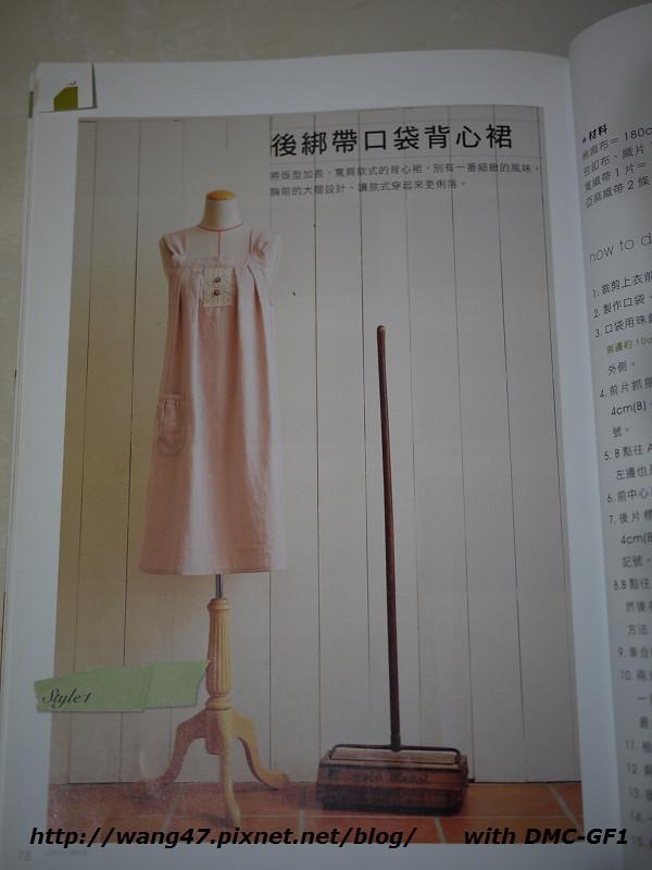 20110412-01洋裁DIY-後綁帶口袋背心裙