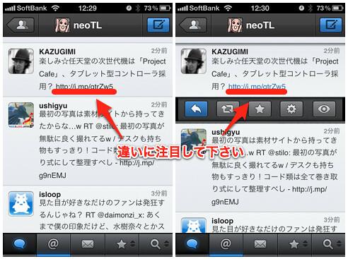 "Preview of ""iPhoneのTwitterクライアントを次なるステージへ誘う「Tweetbot」が与えてくれた5つの感動"""