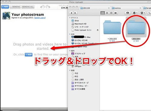 FlickrUploadr_3