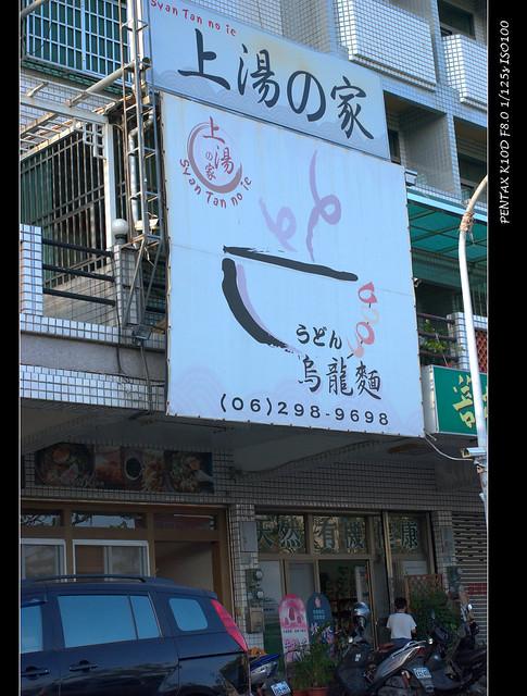 台南-上湯之家