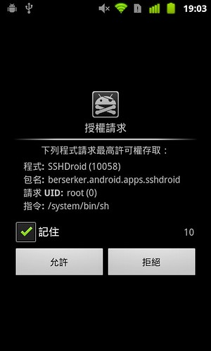 device-app-su
