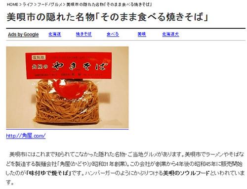 美唄市の隠れた名物「そのまま食べる焼きそば」 [フード/グルメ] | 北海道情報発信ウェブマガジンPucchiNet