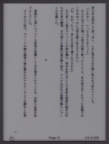 05kagerou-kindle
