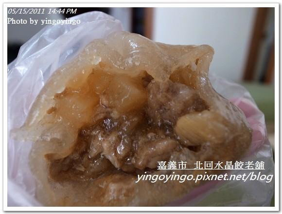 嘉義市_北回水晶餃老舖20110514_R0019592