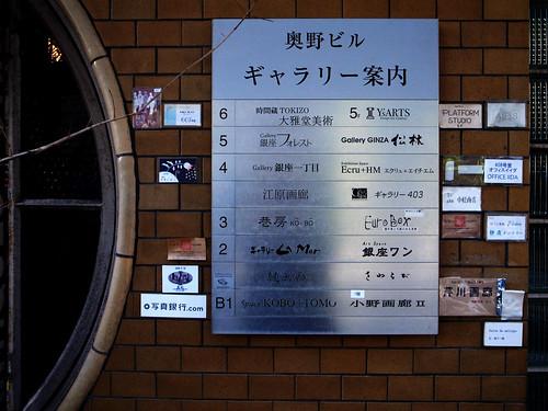 奥野ビル ーOkuno Building
