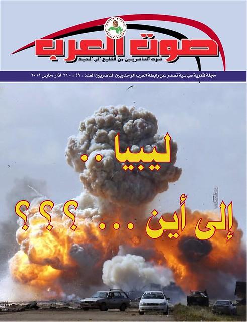 صوت العرب  -  العدد 49