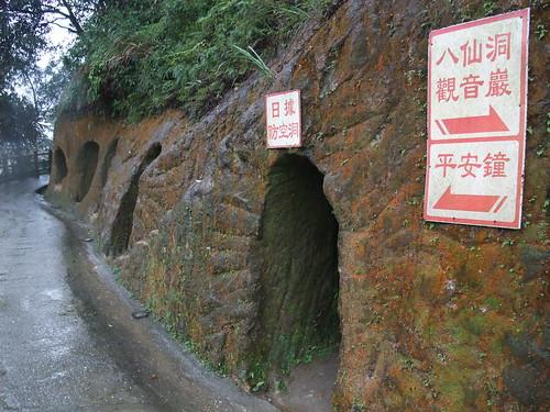 平溪 日據防空洞