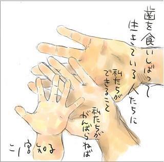 Seiyus y Mangakas dando apoyo a Japón 5575464341_0e9371a7af