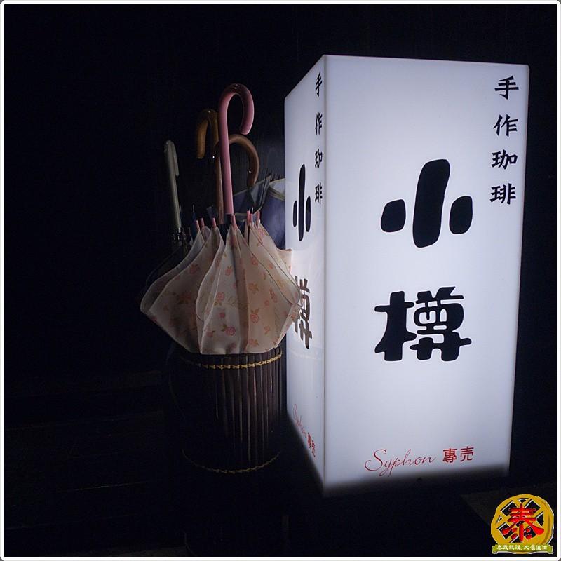 2011.04.04 小樽手作咖啡-30