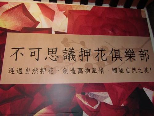 2011台北花博-林文泰古厝-不可思議押花俱樂部.jpg
