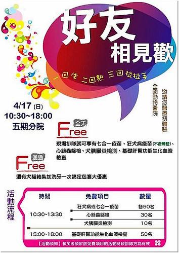 「資訊」台南市南區中華西路某動物醫院0417開張,現場排隊就可享有超多超值免費大方送,不要錯過喔~20110416