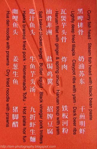 restoran 52 semenyih house specialties RIMG0402 copy
