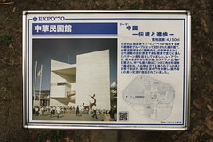 - ( /  / POHAN) Tags: art japan expo taiwan   osaka kansai