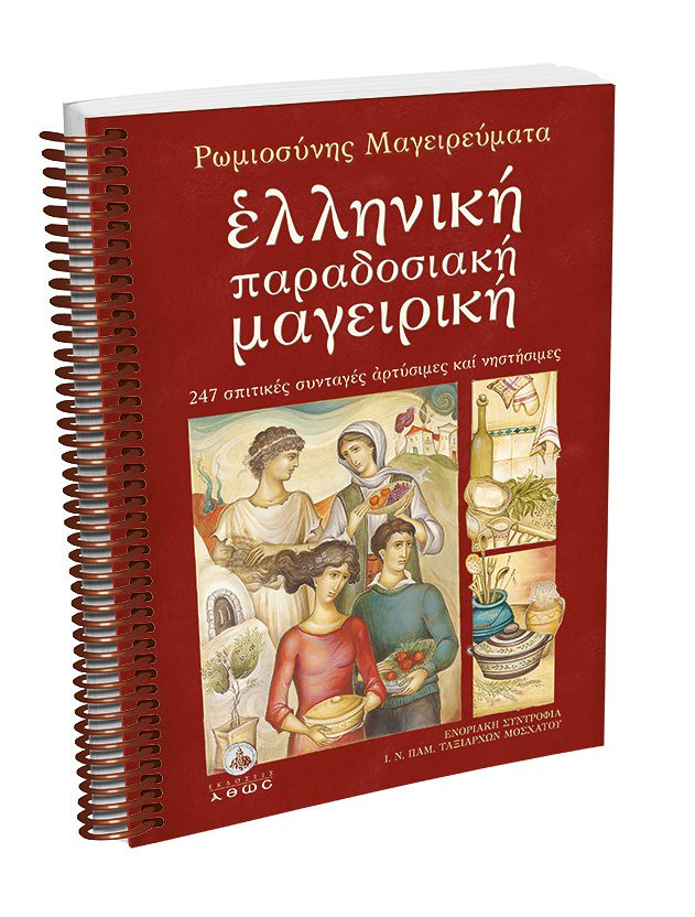 Book theme: Cooking Traditional Greek Food