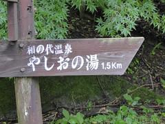 Yashio no Yu (seikinsou) Tags: japan nikko autumn yashio yashionoyu onsen spa hotspring signpost