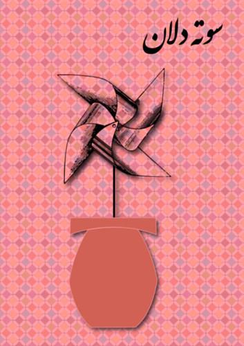 sootedelan by doodle_juice