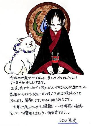 Seiyus y Mangakas dando apoyo a Japón 5575464547_9d4d299ec0