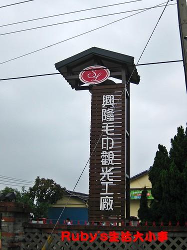 興隆毛巾觀光工廠 (15)