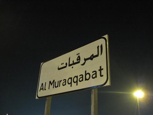 Al Muraqqabat St