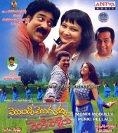 Mondi Mogullu Penki Pellalu Telugu Movie