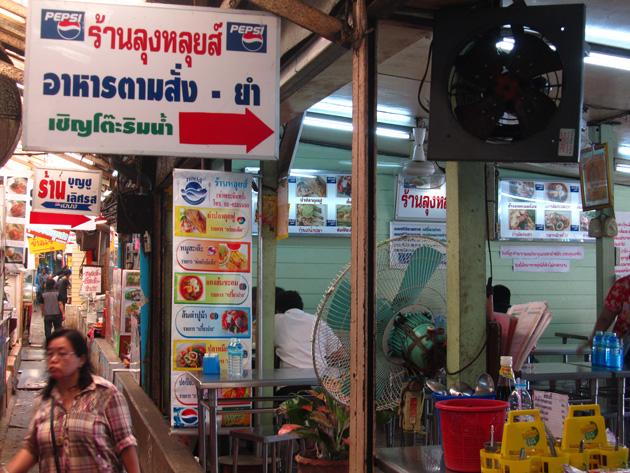 Lan Loong Lui Restaurant ร้านลุงหลุยส์ (ท่าพระจันทร์)