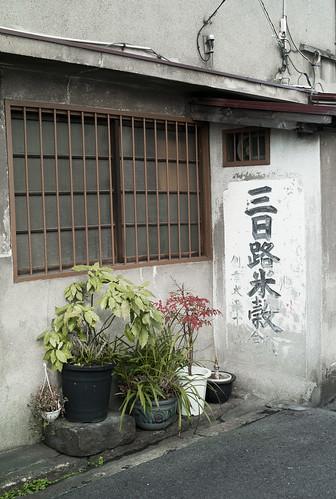 080308.058 大阪市西成区萩之茶屋#