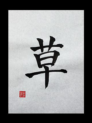 Its Japanese kanji symbols