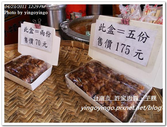 台南市_許家芋粿20110423_R0019169