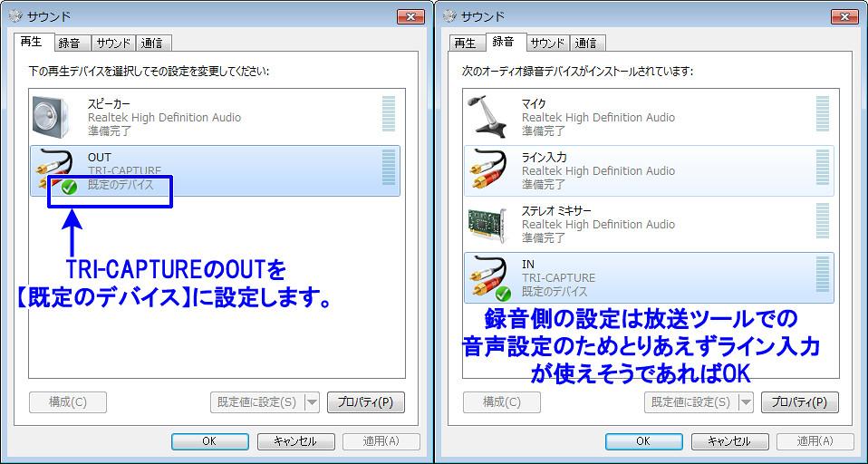 tri_capture05